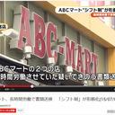 "ABCマート""ブラック企業""問題発覚で日本テレビ・上重聡アナに逆風「社員の犠牲で高級マンションに」"