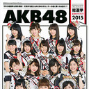 """秋元康「組閣ごっこ写真」で半年間取材NG!? 講談社を襲った""""AKB48ショック""""の後始末"""