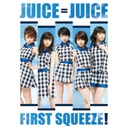 Juice=Juiceの過去・現在・未来が凝縮! 初アルバム『First Squeeze!』をピロスエが徹底レビュー