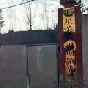 """8歳女児が4年間にわたって餌食に……教え子6人をレイプした中国""""鬼畜校長""""に死刑判決!"""