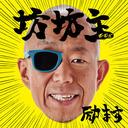 """千原ジュニアも「やめとけ」と……バイきんぐ・小峠と別れた坂口杏里は、やはり""""要注意人物""""だった!?"""
