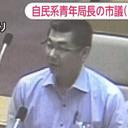 覚せい剤逮捕の自民党道連青年局長に逮捕前の奇行 市民に中指を立て「あんた沈むぞ、沈むぞ……」
