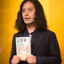 「日経エンタ」選出「2015年の顔」3名に大ブーイング! 又吉直樹もギリギリで……