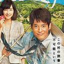 唐沢寿明ドラマ『ナポレオンの村』に「期待外れ」の声……日曜劇場に取り憑いた『半沢直樹』の呪縛とは?