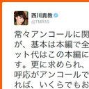 西川貴教だけじゃない! ファンに苦言を呈して炎上したアーティストたち