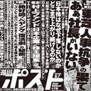 「書き出しはいいが、読後感はイマイチ……」元名物編集長が又吉直樹『火花』を斬る!