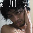 斎藤工のエロがスゴいことに! 写真集の半分以上が裸ショットで「服をください」と悲鳴