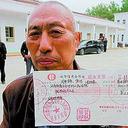 冤罪で11年間投獄され、国から1,300万円の賠償金を得た男が5年で一文無しになったワケ