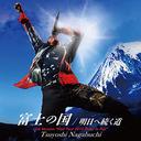 富士山の自衛隊演習も! 長渕剛10万人ライヴのカオスすぎる裏側