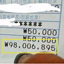 """「あと200ウォンでついに1億ウォン!」SNS上で預金残高を公開した韓国人売春婦の""""笑えない""""承認欲求"""