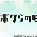 NHK籾井会長、タモリ、黒木瞳、妻夫木聡……大物揃いの「福岡会」が芸能界を牛耳る日
