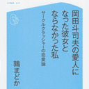 なぜ女たちは岡田斗司夫に引っかかったのか? あの「先生」に口説かれた女子が分析!