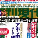 """""""性の2大解放区""""は北海道と静岡!? 県別「おんな変態度」ギョーテン調査結果"""