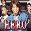 『HERO』続編製作は確定!? SMAP・木村拓哉が低調シリーズに執着し始めた深いワケとは
