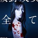 元AKB48・板野友美が映画初主演も、ファンとの相性最悪!?「ホラーとか、まぢ無理ぃー」の声
