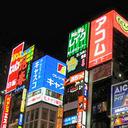 ASKAをクスリ漬けにした「新宿の薬局」壊滅で、歌舞伎町ドラッグルートが大混乱! 抗争の予感も……