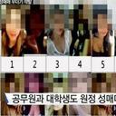 フィリピン人女性買春で韓国人207人が検挙! 韓国名物「海外遠征性売買ツアー」はおっさんから若者へ?