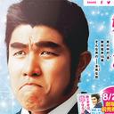 """10カ月で体重20~30kg増減する『俺物語!!』鈴木亮平の""""役者魂""""がストイックすぎる!!"""