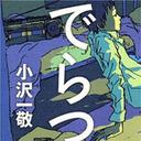 小説もやっぱり「あまぁ〜い!」 セカイの小沢一敬らしさしかない小説 『でらつれ』