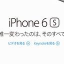 9.25発売「iPhone 6s」の全貌が明らかに! iPad Proも新たに登場で、Apple祭り!!
