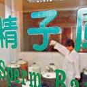 日本のAVが激しくて……? 中国「精子バンク」で自慰行為しすぎた大学院生が死亡!