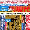 週刊ポスト「少年A実名公開」に、元名物編集長は何を思う?