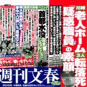 少年Aを闇に戻した『絶歌』出版 幻冬舎・見城氏、太田出版・岡氏の社会的責任は?