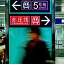 亡霊に未解決事件、秘密駅の存在……北京地下鉄に伝わる都市伝説