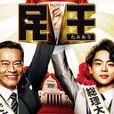 菅田将暉、遠藤憲一に萌える政治コメディ『民王』の、高橋一生というスパイス
