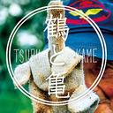 お年寄りのライフスタイルをオシャレに紹介する、フリーペーパー「鶴と亀」がすごい