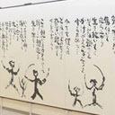 """EXILEに安室奈美恵、森田剛、ガガ様……""""ファッション化""""が進むタトゥーに潜む多大なリスクとは"""
