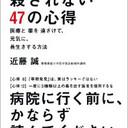 【緊急座談会】つんく♂や北斗晶、そして亡くなった川島なお美── がん専門医が語る「芸能人とがん」の裏側