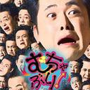 くりぃむしちゅー・有田哲平、ローラとの交際否定! それでもマスコミが「怪しい」と睨むワケ