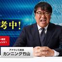 "TOKYO MXの期間限定アナウンサーの選考が熱い! ""アノ""有名女子アナも最終選考に……"