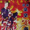 エロマッサージから企業名にまで……中国で「日本皇室御用達」ビジネスが広がるワケ