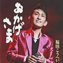 事務所とモメすぎた演歌歌手・福田こうへい、3年連続『紅白』出場は絶望的に