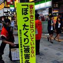 「キャッチを見つけたら警察が乗り込んでくる」新宿・歌舞伎町に風雲急!? 客引き激減のワケとは
