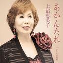 """""""西の女帝""""上沼恵美子が和田アキ子に苦言! 20年前の『紅白』の因縁も……?"""