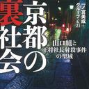 日本一の観光都市・京都に広がる深い闇『京都の裏社会 山口組と王将社長射殺事件の聖域』
