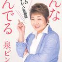 泉ピン子の恐るべしロケテクニックとは テレ朝『世界の村で発見!こんなところに日本人』(10月9日放送)を徹底検証!