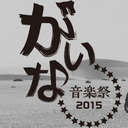 鳥取「がいな音楽祭」はなぜコケた? 地方フェス開催の難しさとは