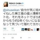 千葉麗子のツイートで「反安倍 闇のあざらし隊」の身元が判明する騒動に
