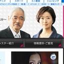 【TBS】新聞全面広告で名指し批判された「NEWS23キャスター」の言論レベル