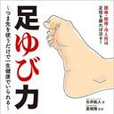 「オスグッド病」「ヘルニア」は無能な医師の言い訳? 元サッカー日本代表を蘇らせた『足ゆび力』とは