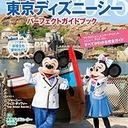 内山麿我のクレームどころじゃない、東京ディズニーリゾートには深い闇が! 深夜清掃作業員の死亡事故と暴力団