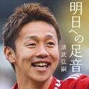 破けやすい日本代表新ユニフォーム! なでしこジャパンの視聴率急上昇間違いなし?