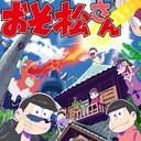 『おそ松さん』だけじゃない! 放送禁止・DVD化禁止…あのドラマ、アニメ、映画がタブーになった理由とは