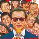 「9月中旬には内定していた」タモリ『紅白』司会辞退で、NHKプロデューサーが降格に?