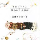 「障害児の出産を減らす方向に」発言の茨城県だけじゃない、日本中に蔓延する排除の空気と出生前診断に山崎ナオコーラが…