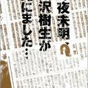 大沢樹生、赤坂晃ら元・光GENJIのスキャンダルで考える、ジャニーズの賞味期限問題